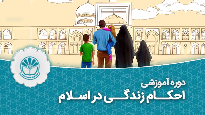 احکام زندگی در اسلام